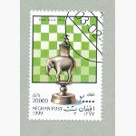 Ele. Briefmarken Afghanistan 1999